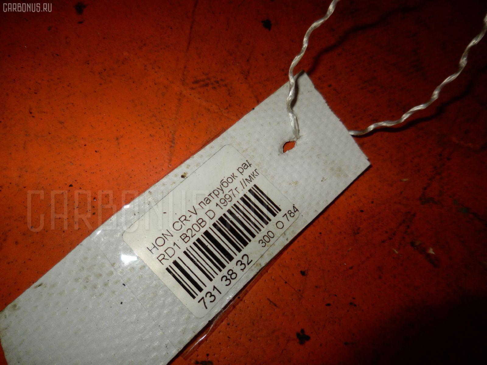 Патрубок радиатора ДВС HONDA CR-V RD1 B20B Фото 2