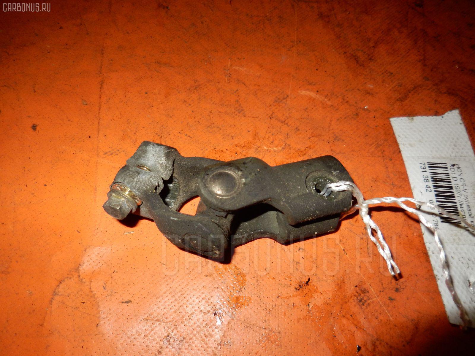 Рулевой карданчик Honda Cr-v RD1 Фото 1