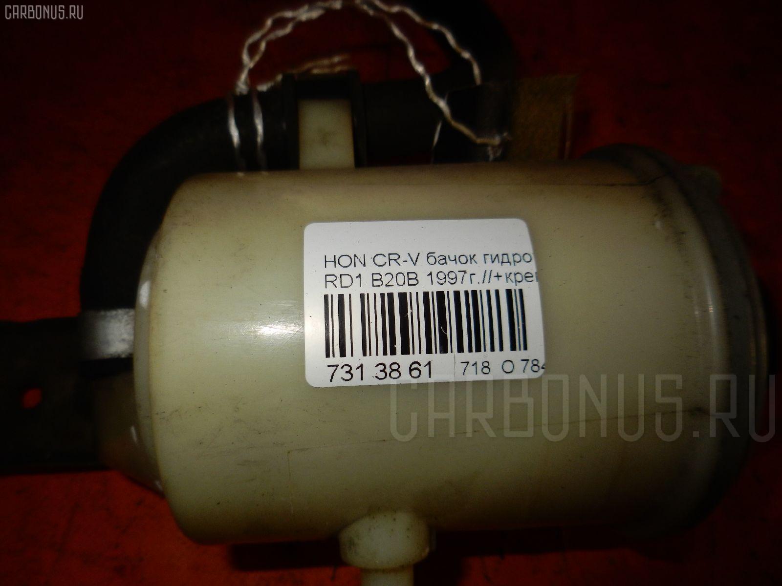 Бачок гидроусилителя HONDA CR-V RD1 B20B Фото 2