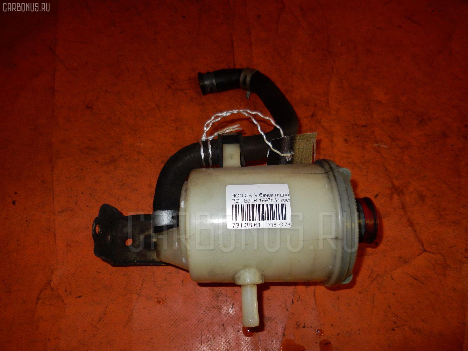 Бачок гидроусилителя HONDA CR-V RD1 B20B Фото 1