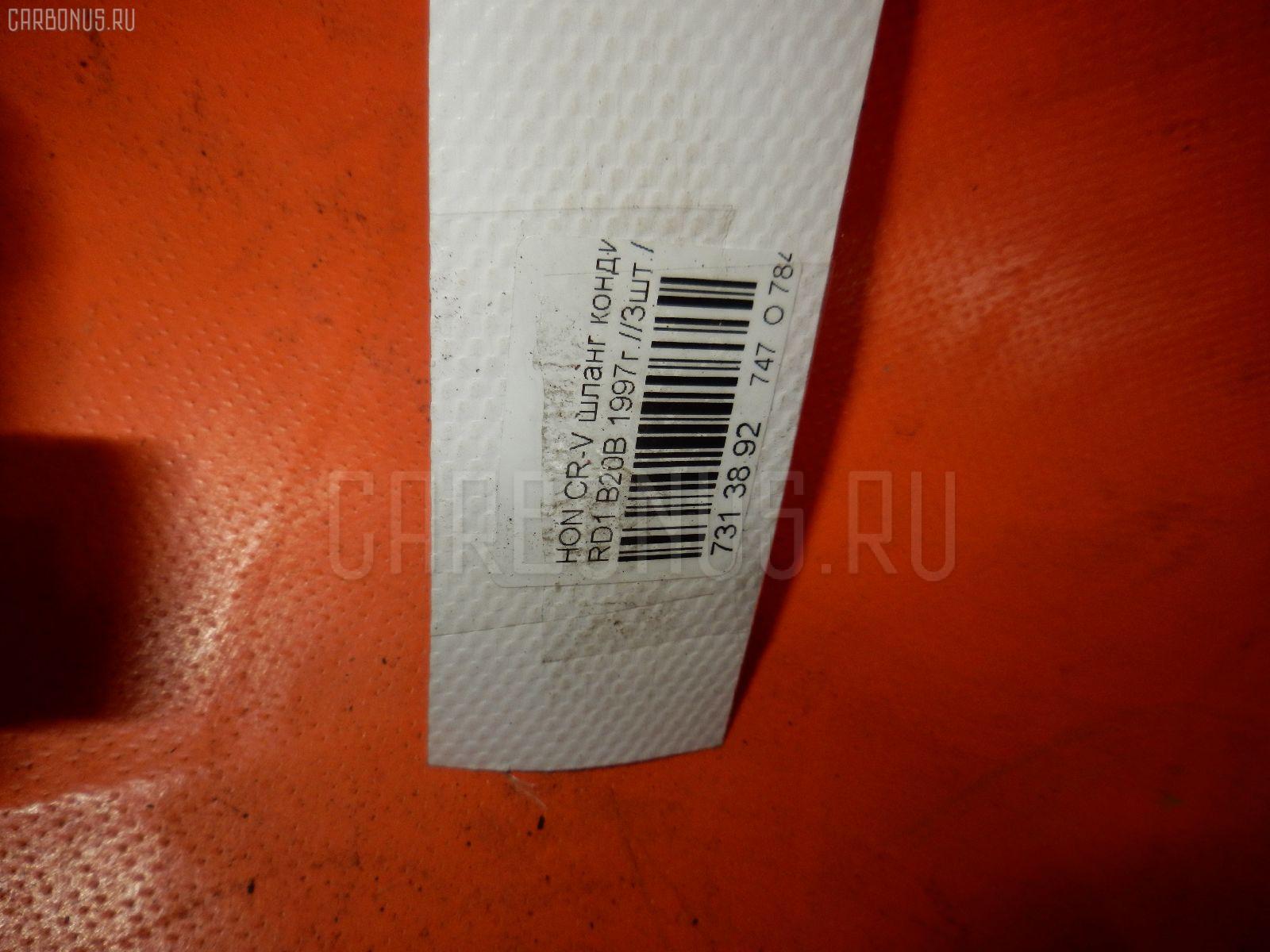 Шланг кондиционера HONDA CR-V RD1 B20B Фото 2