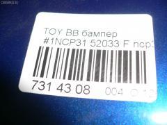 Бампер Toyota Bb NCP31 Фото 6