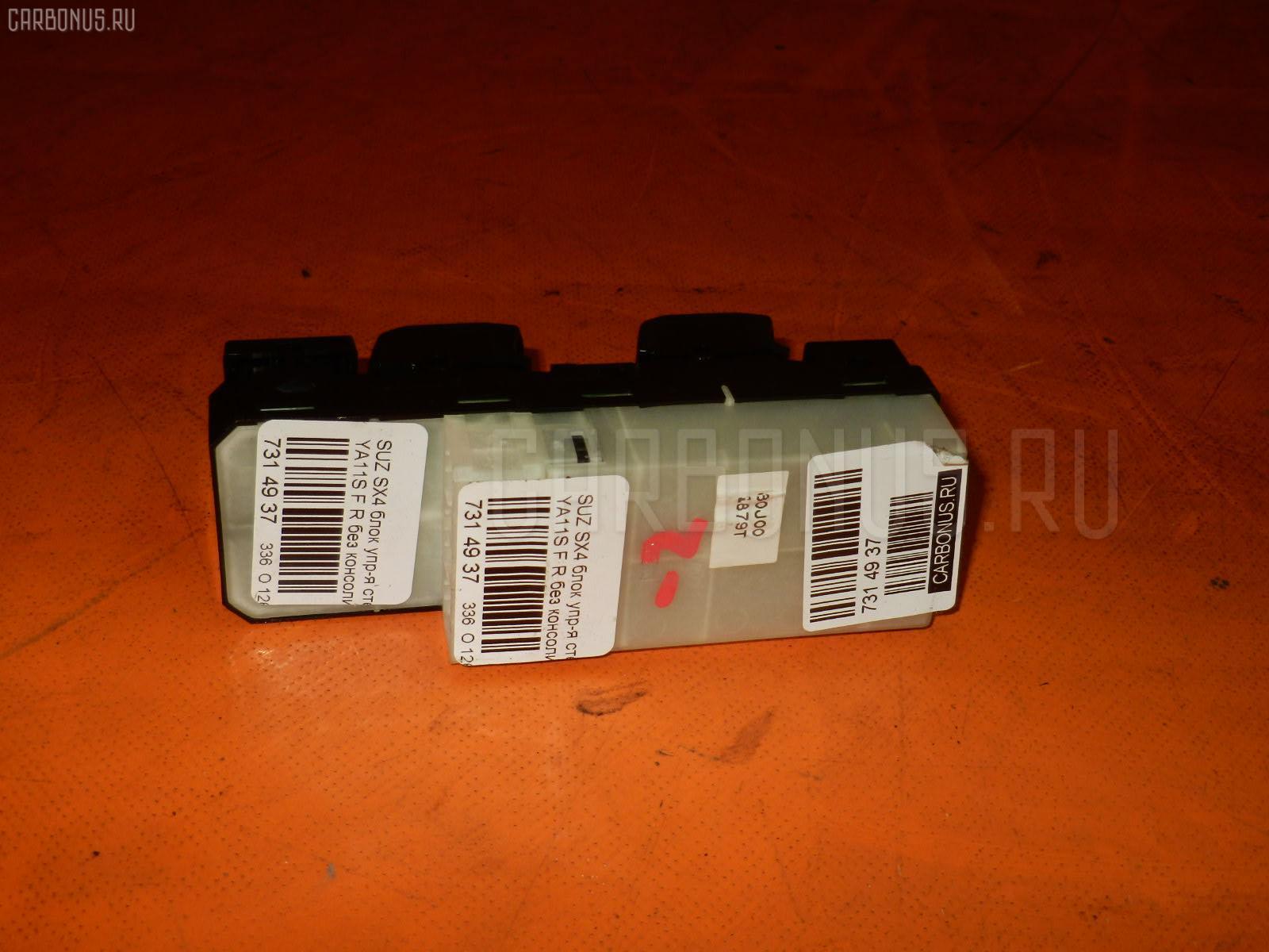 Блок упр-я стеклоподъемниками SUZUKI SX4 YA11S Фото 2