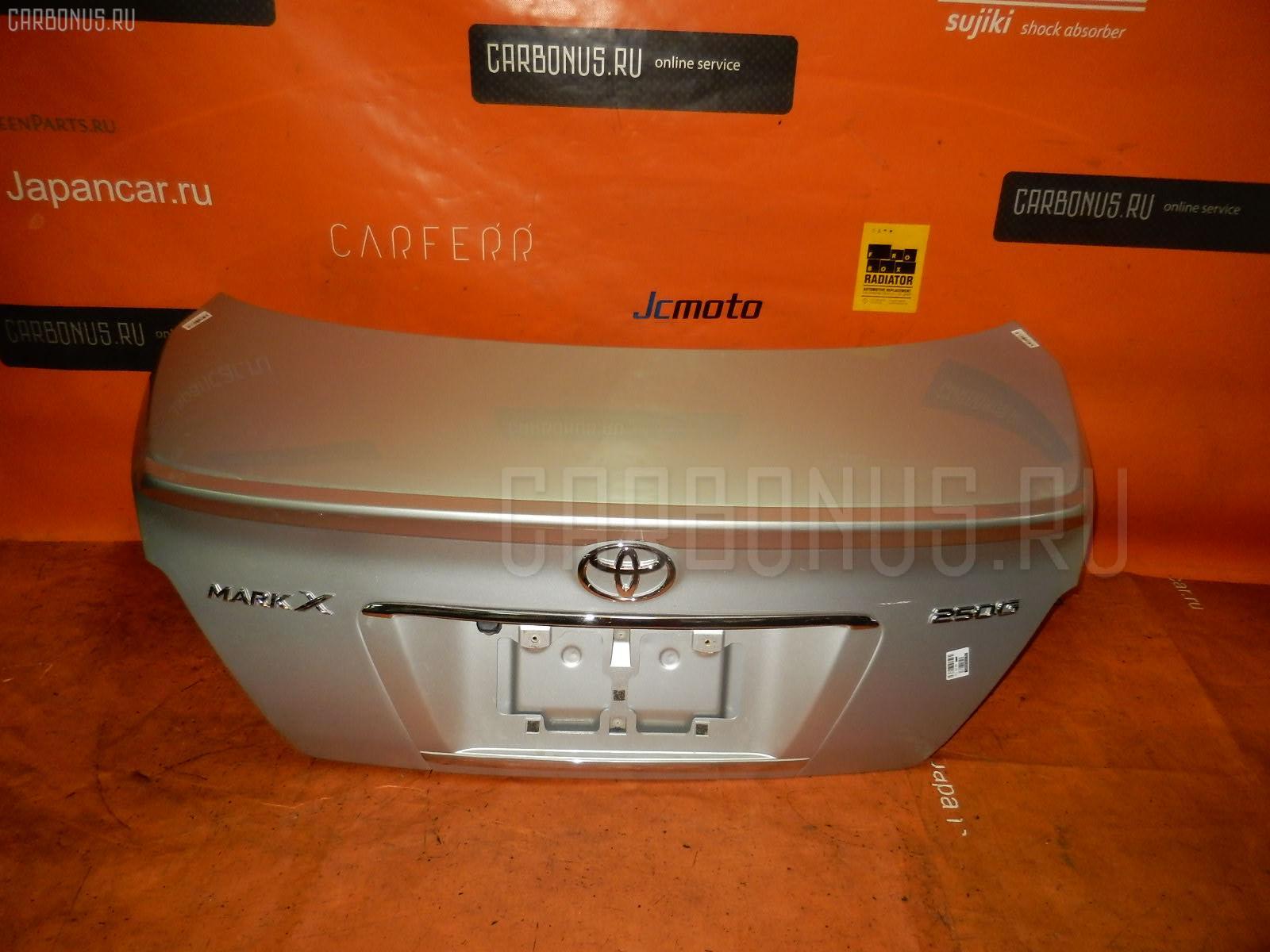 Крышка багажника Toyota Mark x GRX120 Фото 1