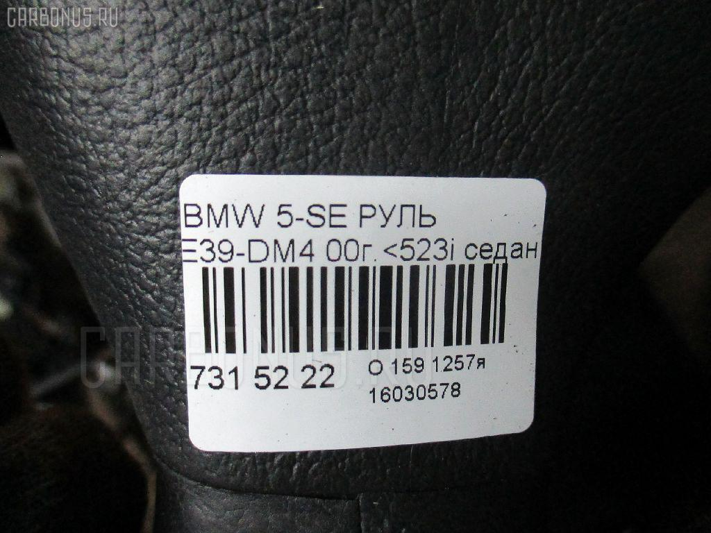 Руль BMW 5-SERIES E39-DM42 Фото 5