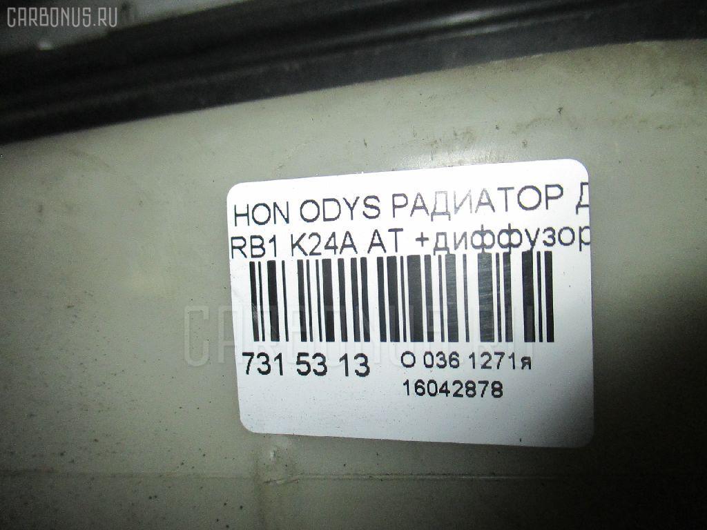 Радиатор ДВС HONDA ODYSSEY RB1 K24A Фото 3
