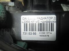 Радиатор ДВС Daihatsu Esse L235S KF-VE Фото 3