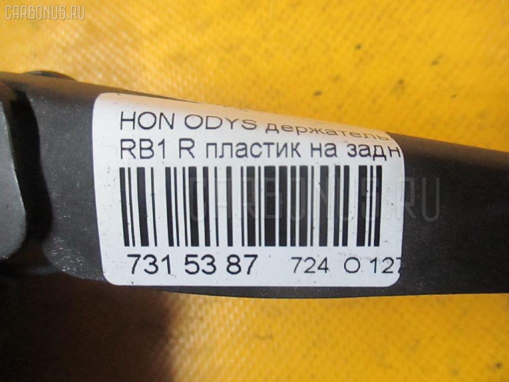 Держатель дворника HONDA ODYSSEY RB1 Фото 3