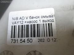 Бачок омывателя Nissan Ad van VAY12 Фото 3