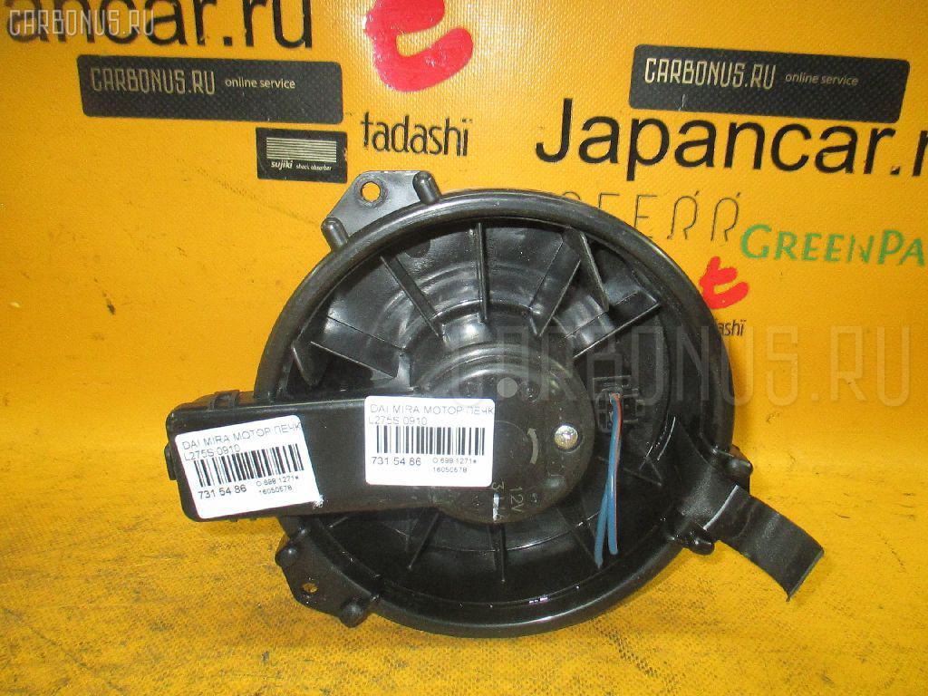 Мотор печки Daihatsu Mira L275S Фото 1