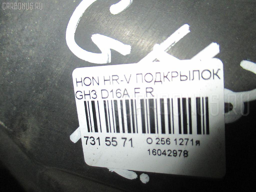 Подкрылок HONDA HR-V GH3 D16A Фото 2