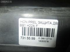 Защита двигателя HONDA PRELUDE BB1 H22A Фото 2