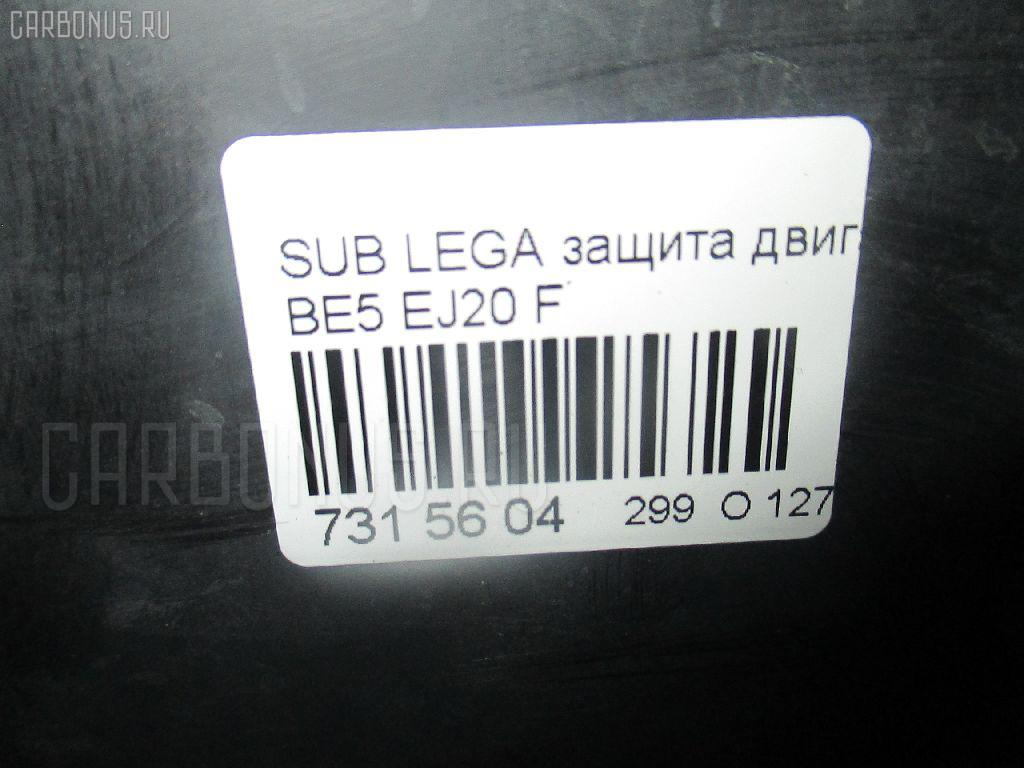 Защита двигателя SUBARU LEGACY B4 BE5 EJ20 Фото 2