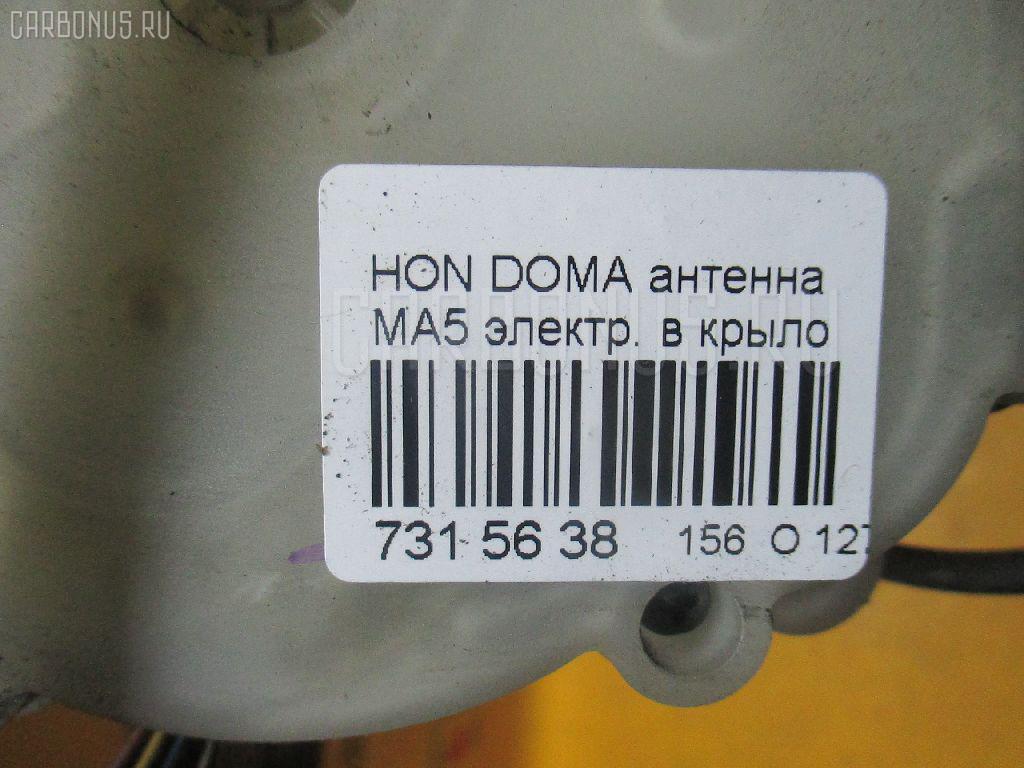 Антенна HONDA DOMANI MA5 Фото 3