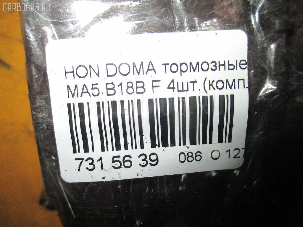 Тормозные колодки HONDA DOMANI MA5 B18B Фото 3