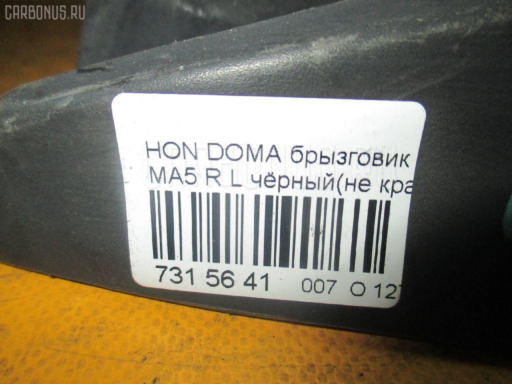 Брызговик HONDA DOMANI MA5 Фото 2