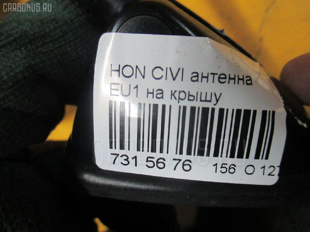 Антенна HONDA CIVIC EU1 Фото 2