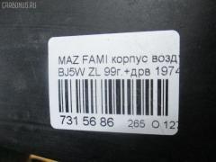 Корпус воздушного фильтра Mazda Familia s-wagon BJ5W ZL Фото 3