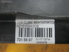 Вентилятор радиатора кондиционера Nissan Cube AZ10 CGA3DE Фото 3