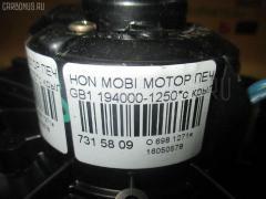 Мотор печки Honda Mobilio GB1 Фото 3