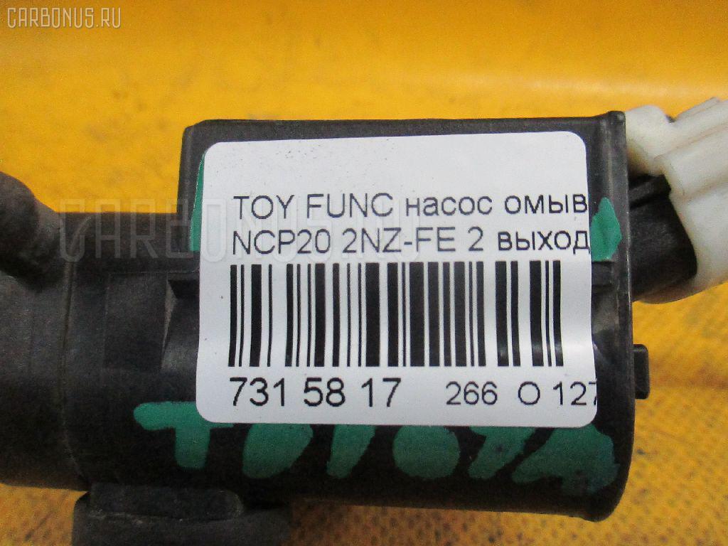 Насос омывателя стекла TOYOTA FUNCARGO NCP20 2NZ-FE Фото 2