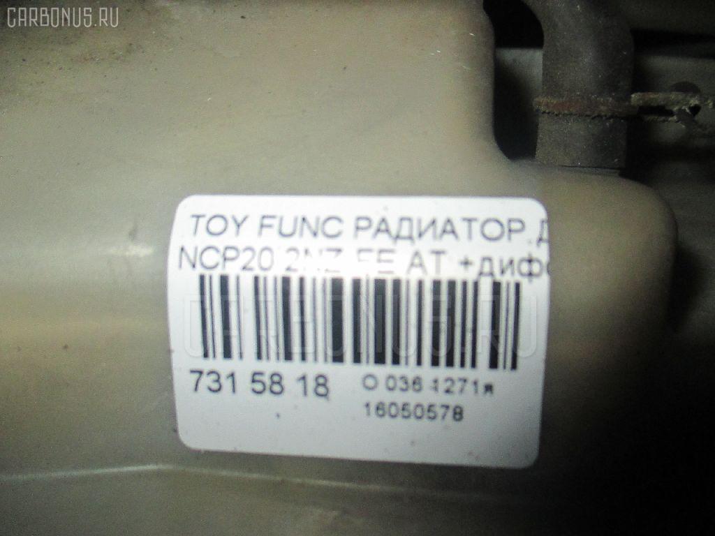 Радиатор ДВС TOYOTA FUNCARGO NCP20 2NZ-FE Фото 3