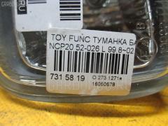 Туманка бамперная TOYOTA FUNCARGO NCP20 Фото 3