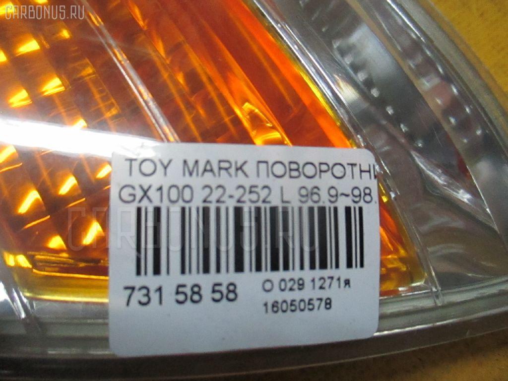 Поворотник к фаре TOYOTA MARK II GX100 Фото 3