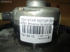 Мотор печки TOYOTA STARLET EP91 Фото 4