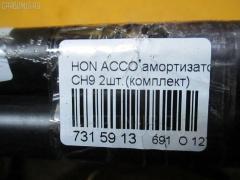 Амортизатор двери Honda Accord wagon CH9 Фото 2