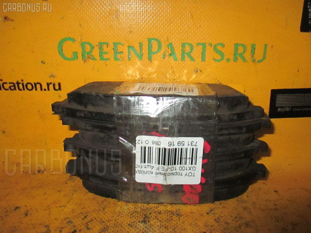 Тормозные колодки TOYOTA GX100 1G-FE. Фото 5