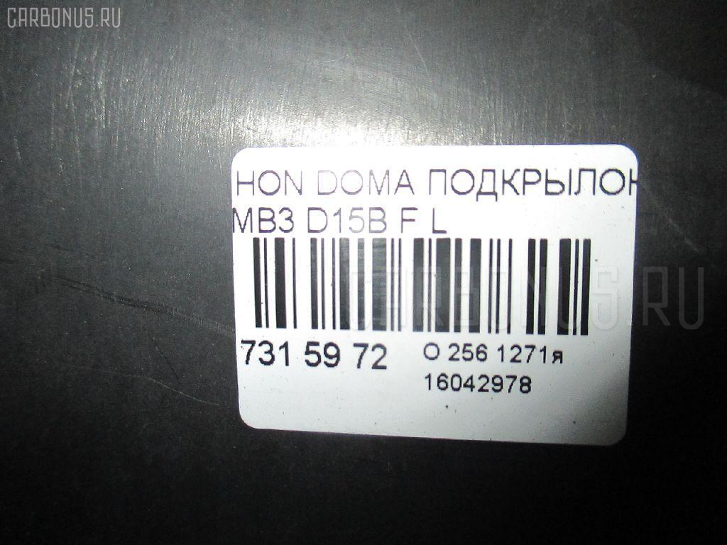Подкрылок HONDA DOMANI MB3 D15B Фото 2