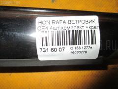 Ветровик Honda Rafaga CE4 Фото 5