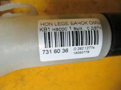 Бачок омывателя Honda Legend KB1 Фото 3