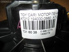 Мотор печки Toyota Carina AT212 Фото 3