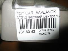 Бардачок Toyota Carina AT212 Фото 3
