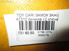 Замок зажигания Toyota Carina AT212 Фото 2