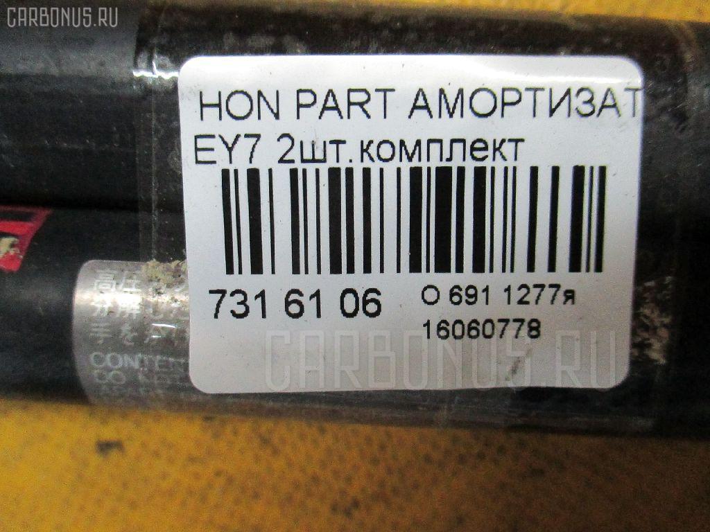 Амортизатор двери HONDA PARTNER EY7 Фото 2