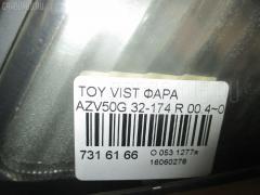 Фара TOYOTA VISTA ARDEO AZV50G Фото 3