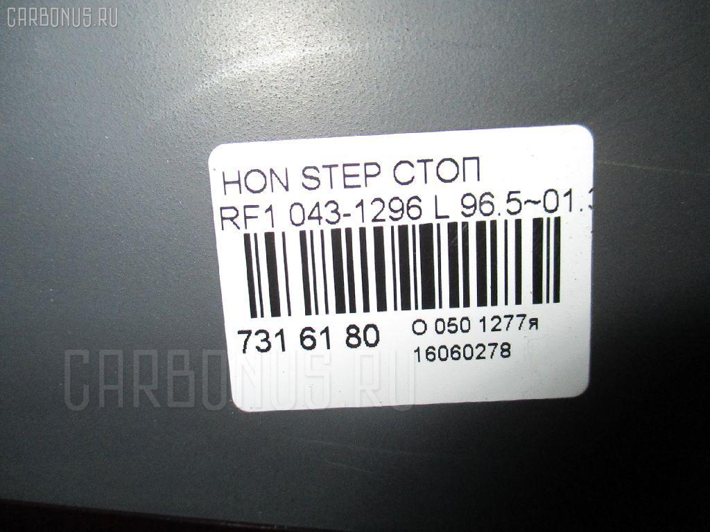 Стоп HONDA STEPWGN RF1 Фото 3