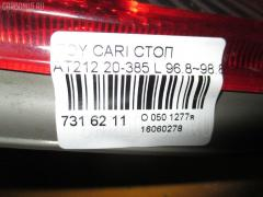Стоп Toyota Carina AT212 Фото 3