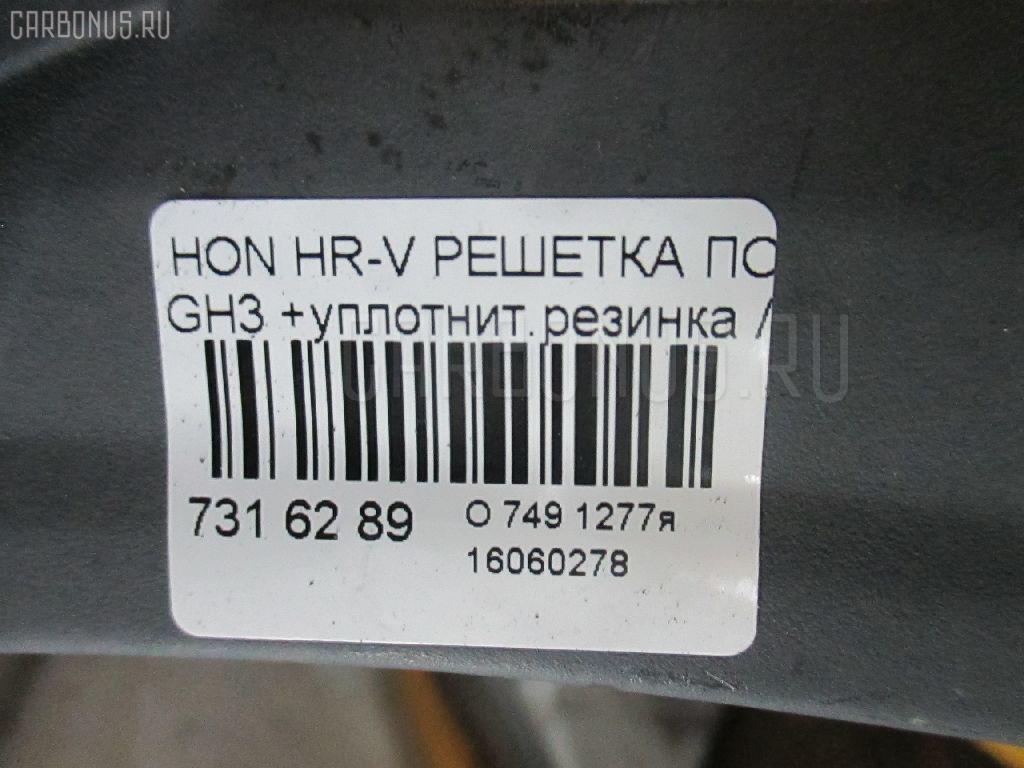 Решетка под лобовое стекло HONDA HR-V GH3 Фото 2