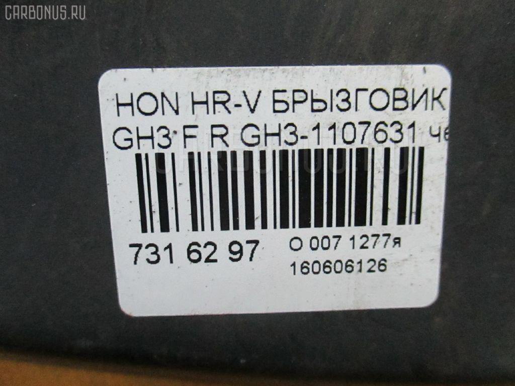 Брызговик HONDA HR-V GH3 Фото 2