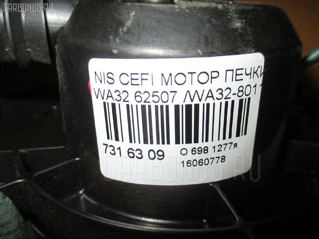 Мотор печки NISSAN CEFIRO WAGON WA32 Фото 3