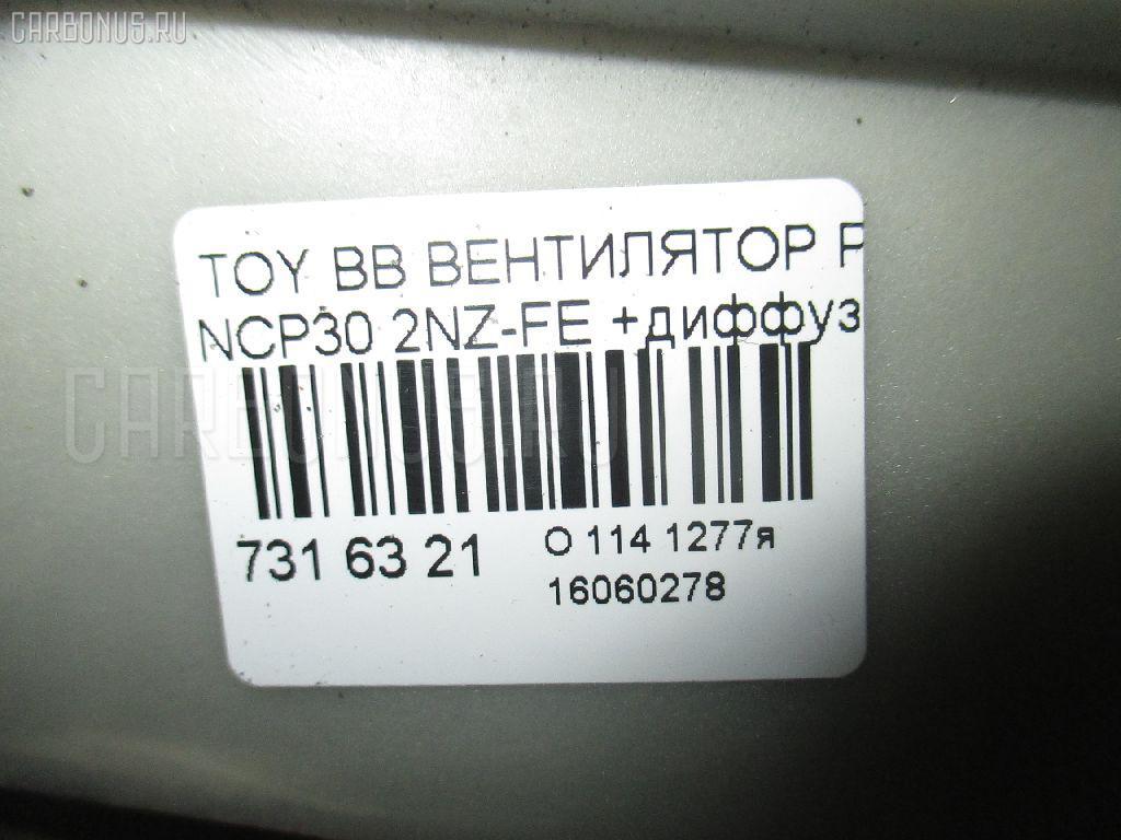 Вентилятор радиатора ДВС TOYOTA BB NCP30 2NZ-FE Фото 3