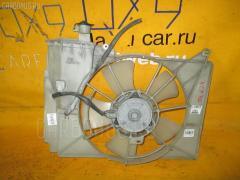 Вентилятор радиатора ДВС TOYOTA BB NCP30 2NZ-FE Фото 1