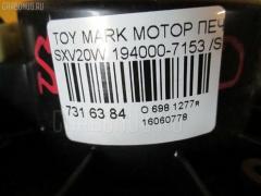 Мотор печки Toyota Mark ii qualis SXV20W Фото 3