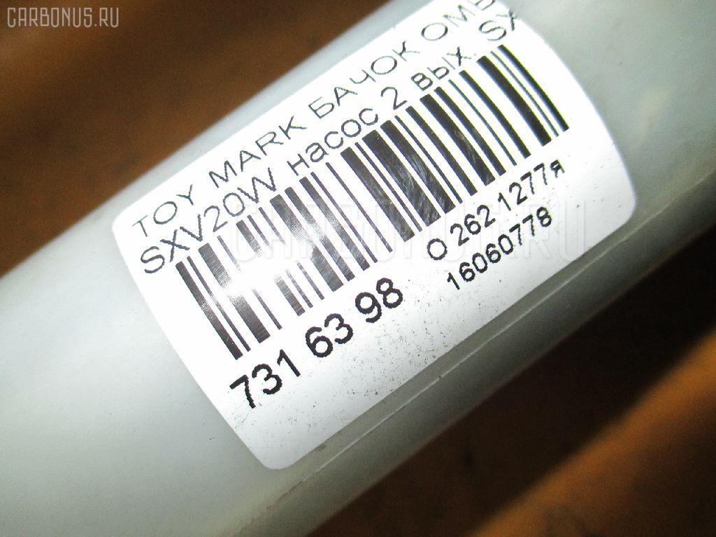 Бачок омывателя TOYOTA MARK II QUALIS SXV20W Фото 3