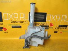 Бачок омывателя Toyota Mark ii qualis SXV20W Фото 1