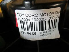 Мотор печки TOYOTA COROLLA WAGON AE109V Фото 3